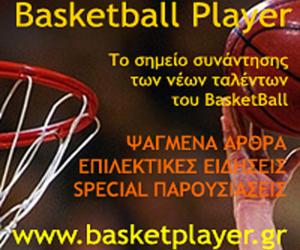 Η σελίδα των αθλητών μπάσκετ!!!
