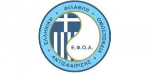 logo_efoa