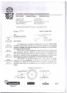 Η επιστολή της ΕΟΚ